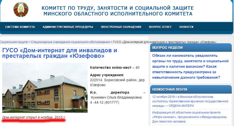 Борисовский дом интернат для престарелых и инвалидов партала дом престарелых