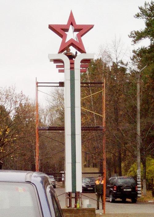 Бело-красно-белую звезду в Печах перекрасили