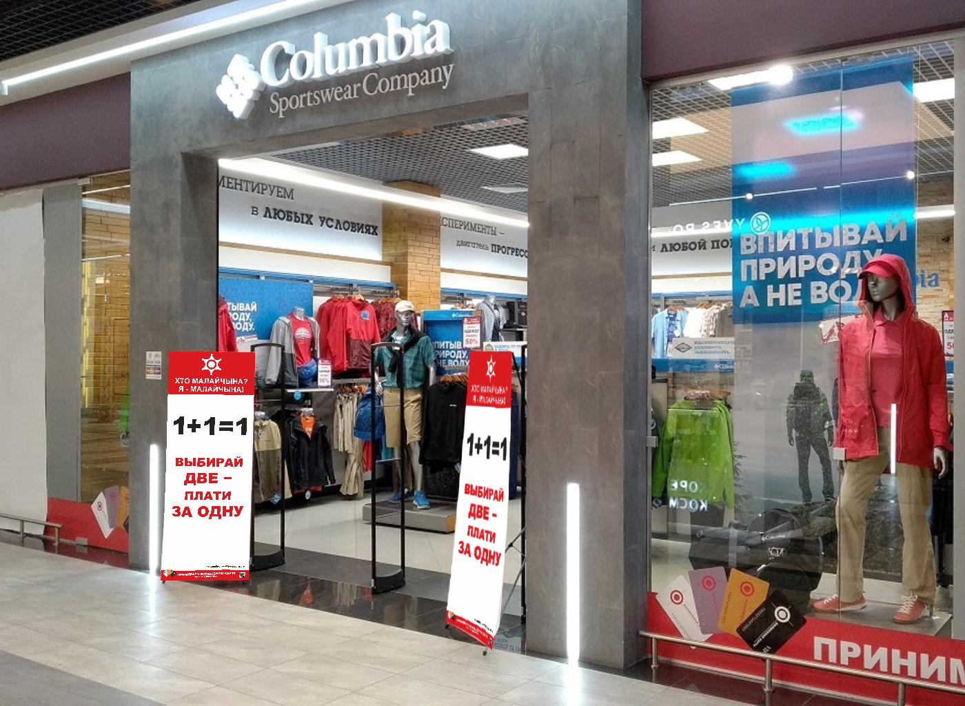 c28ef47ebe4d Columbia — крупный производитель технологичной обуви, одежды и товаров для  активного отдыха. Технологии, применяемые Columbia, обеспечивают защиту от  воды и ...