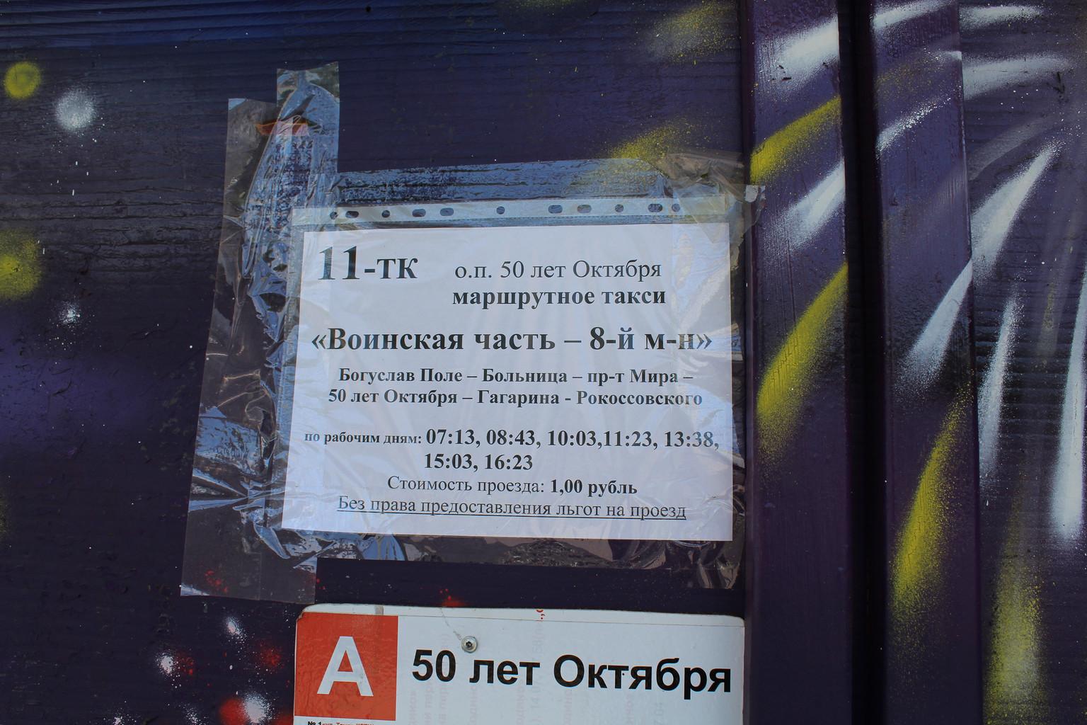С 14 мая в городе появилось маршрутное такси