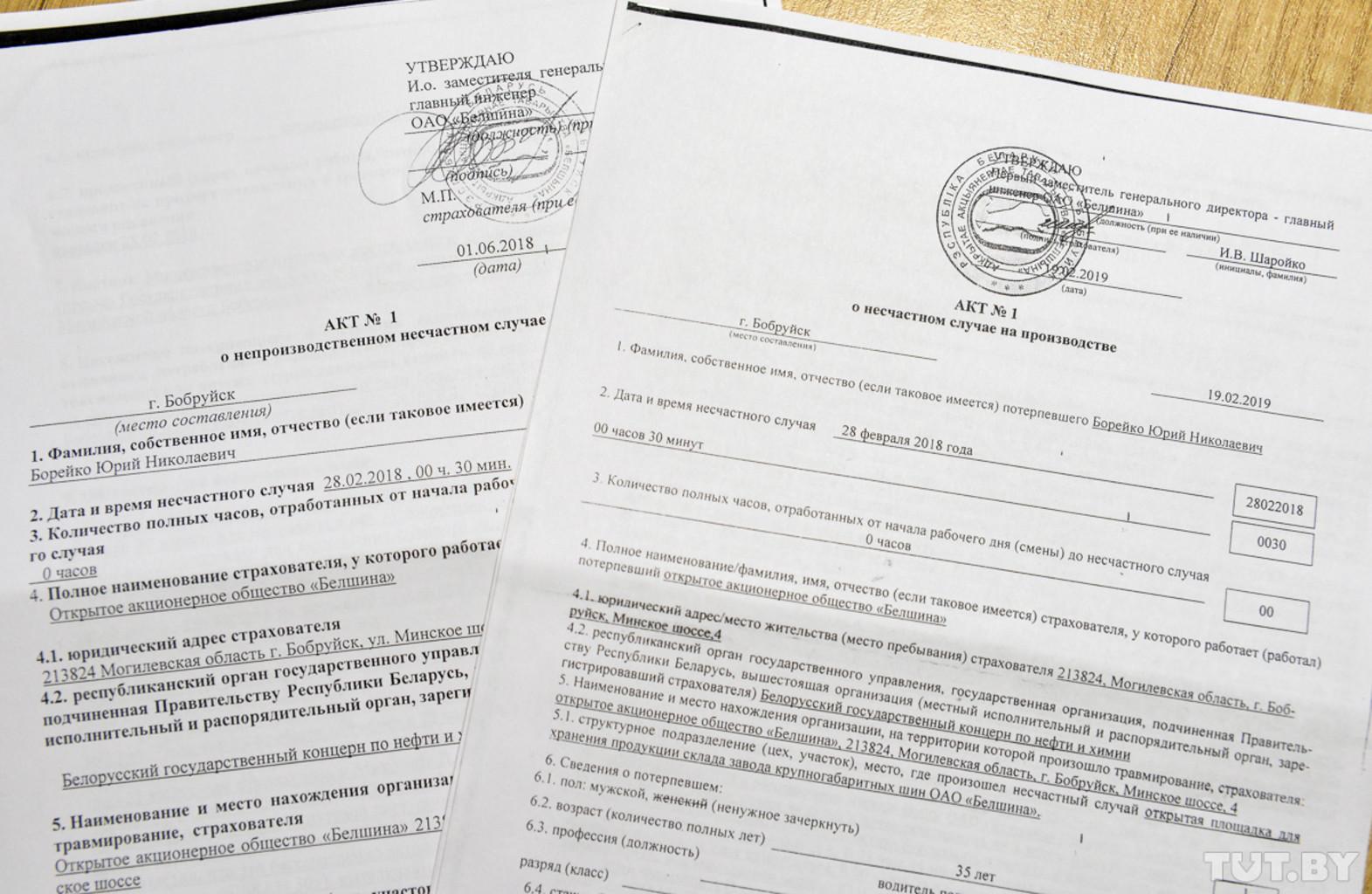 050319 bobruysk miron klimovich kopii aktov o neschastnom sluchae 7505