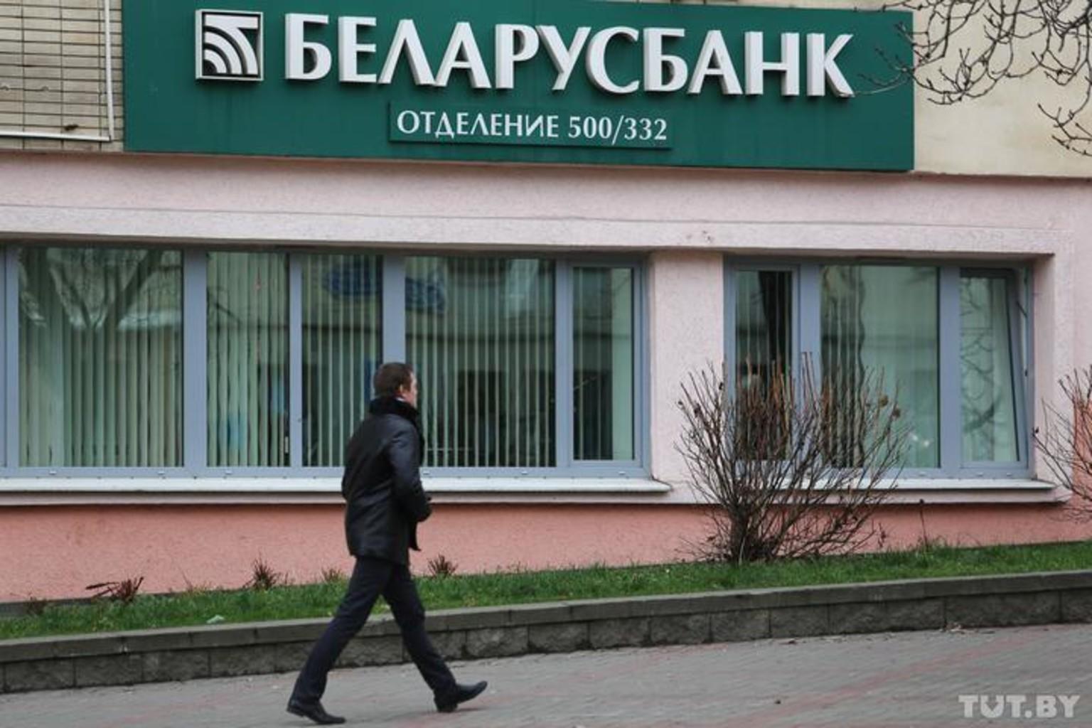 20131126 zam illustr phsl tutby belarusbank 02