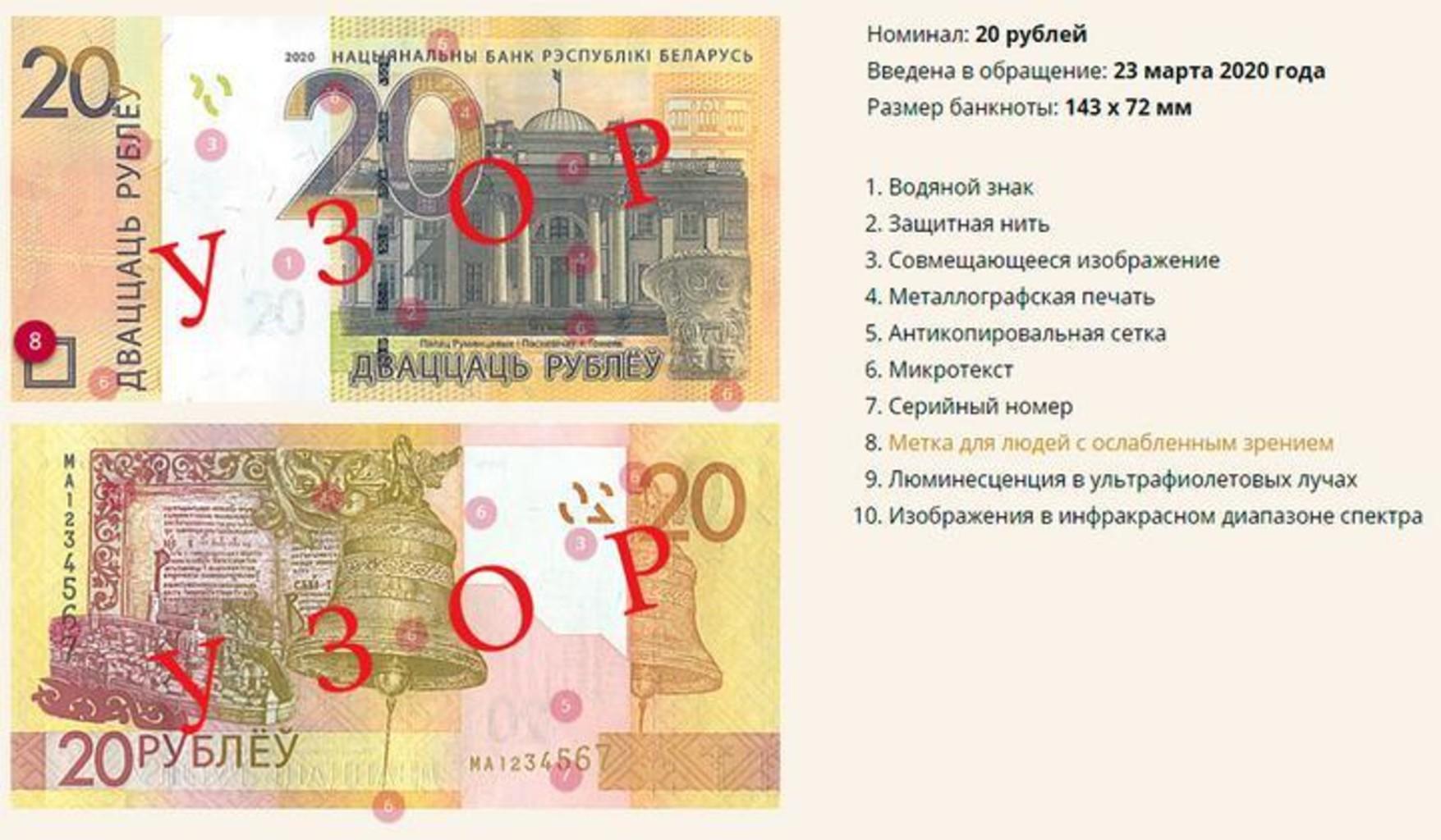 20 rubley banknota