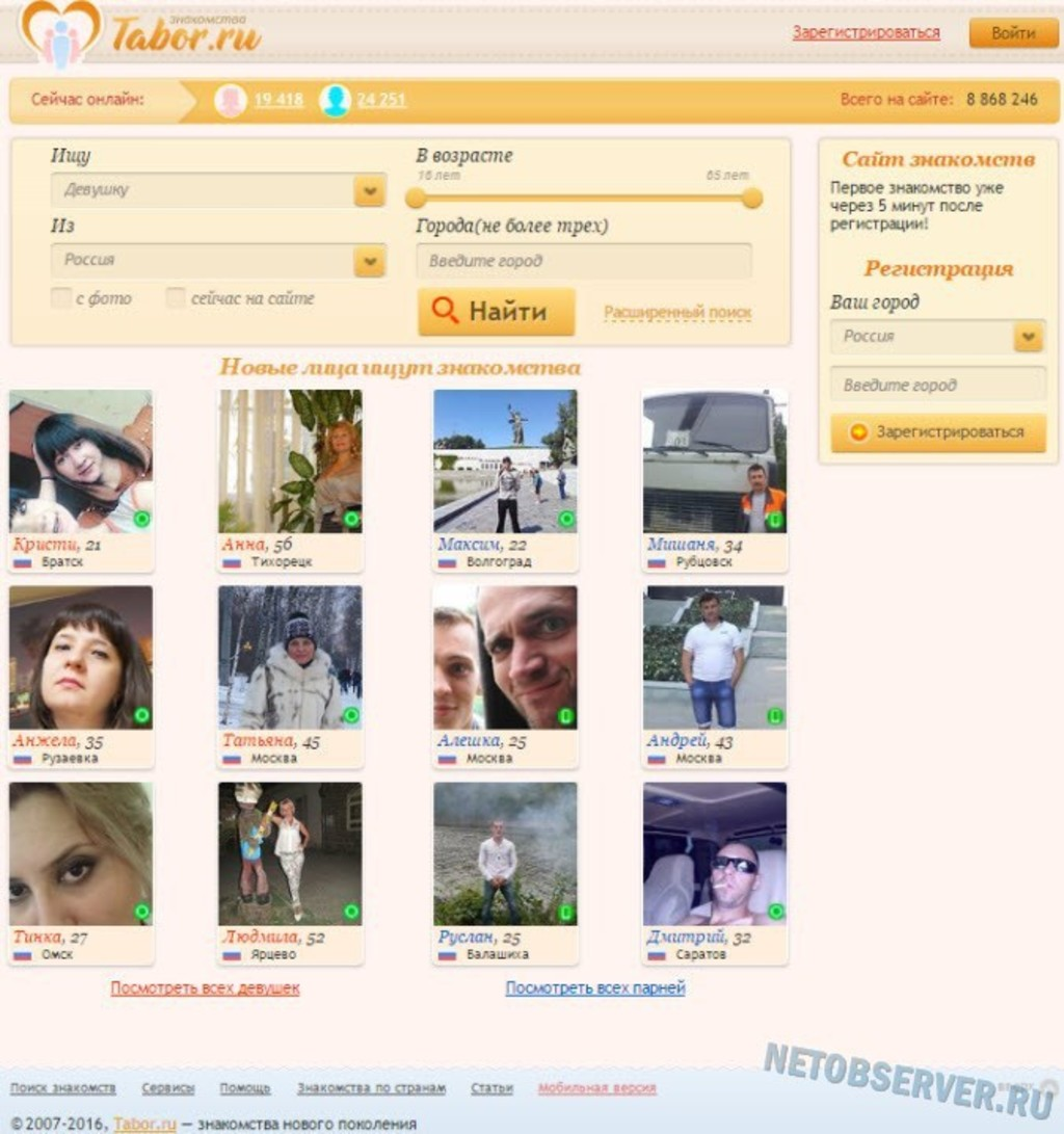 tabor сайт ua знакомств