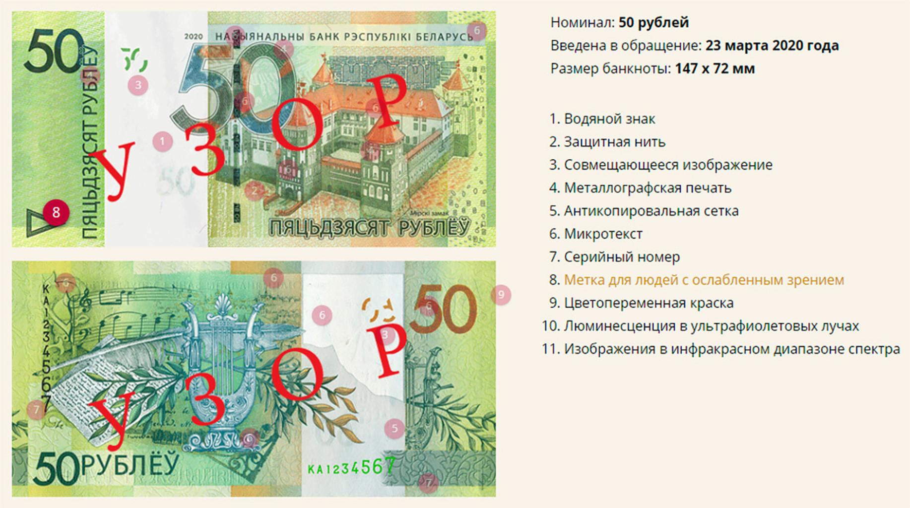 50 rubley banknota