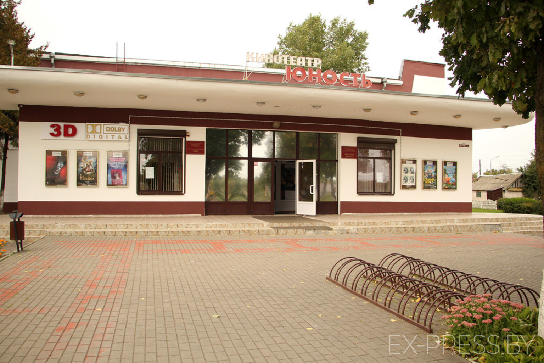 кинотеатр октябрь борисов билеты