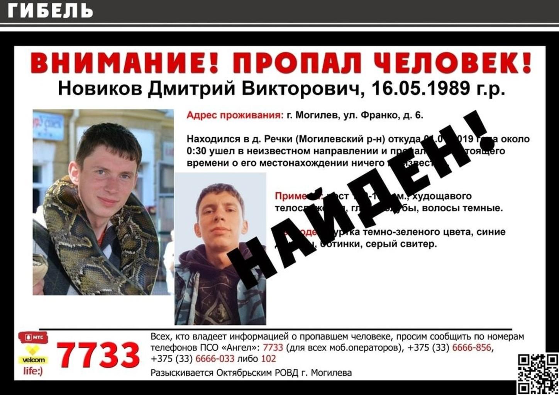 Двое белорусов пропали в новогоднюю ночь: одного нашли погибшим, второго ищут