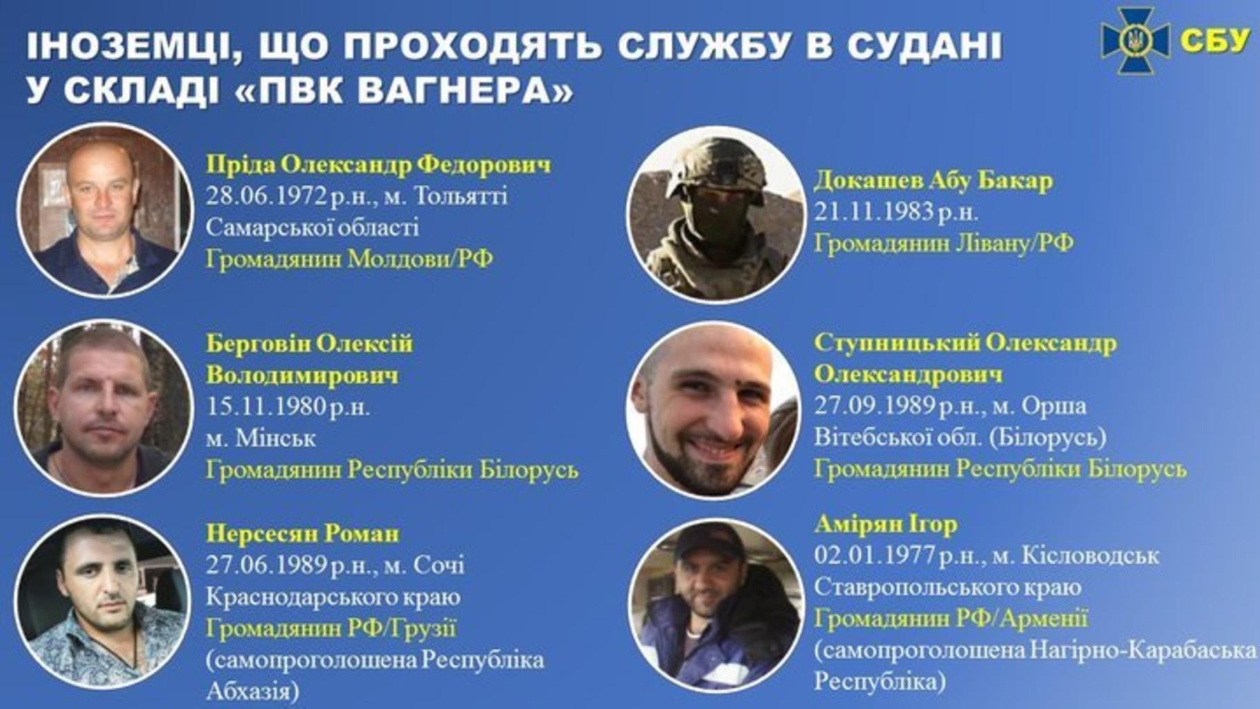 Belorusy sbu sudan