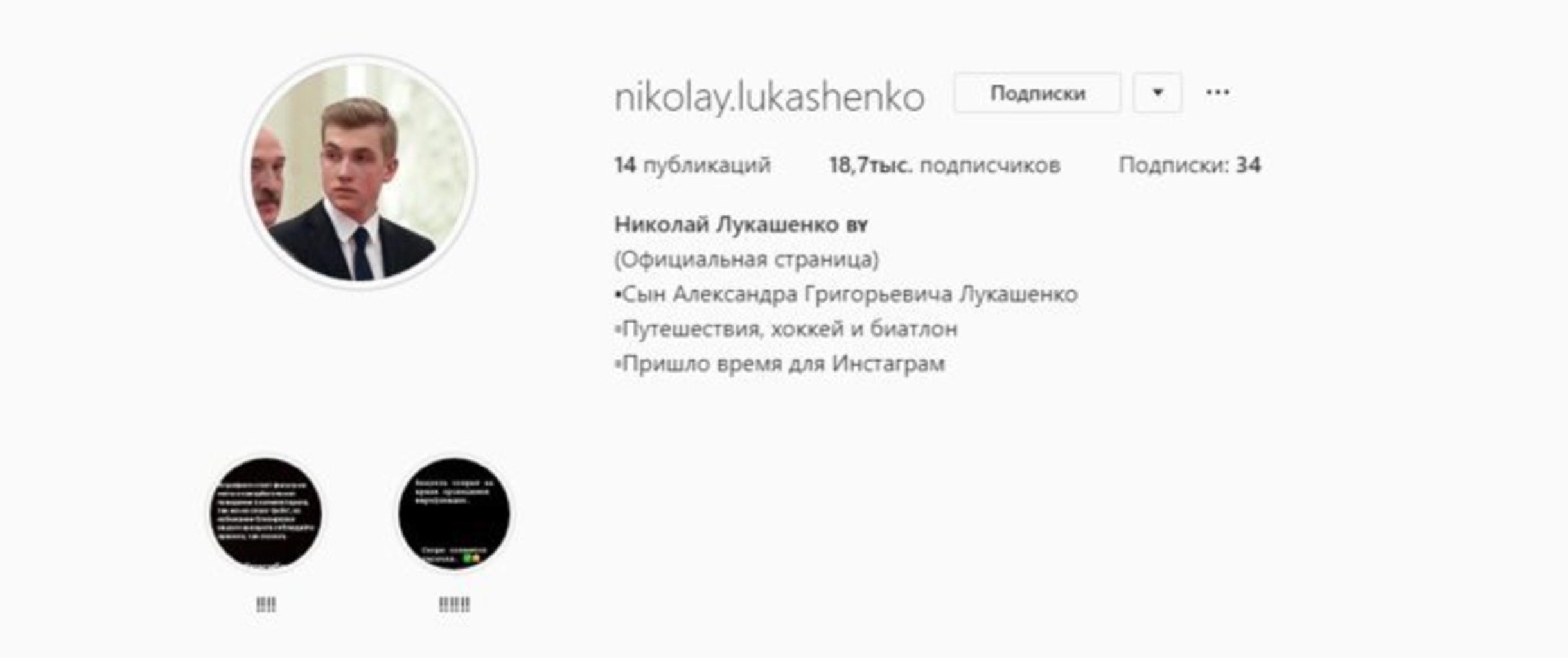 Instagram nikolaya lukashenko 1