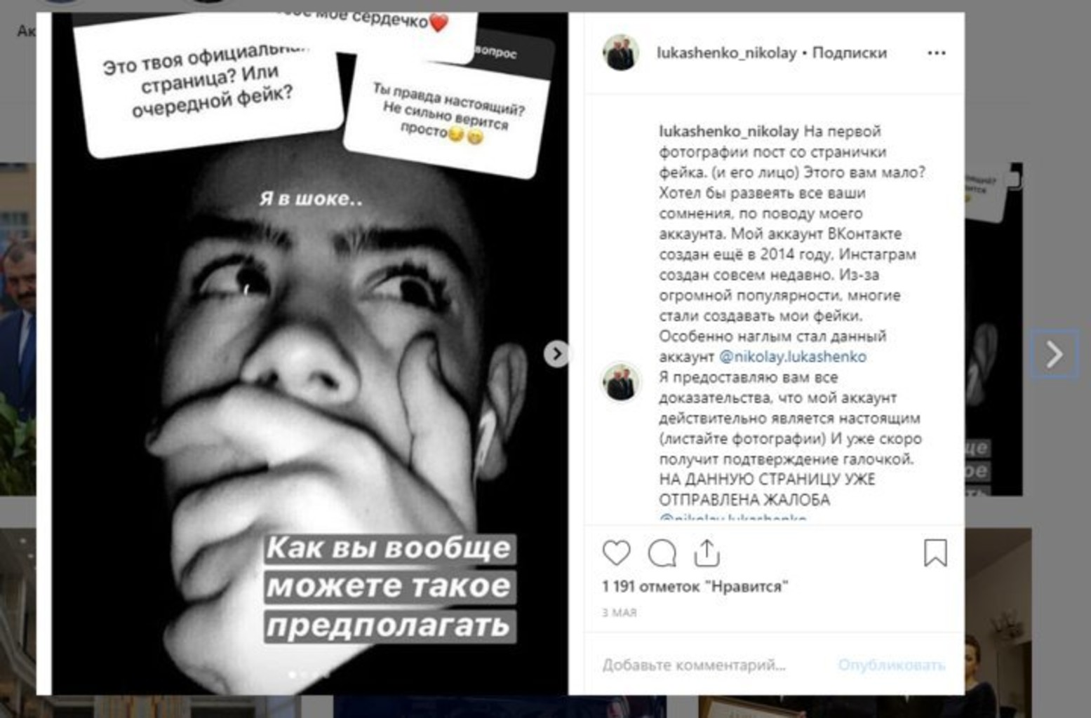 Instagram nikolaya lukashenko 5