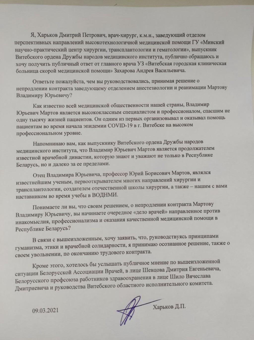 Lettermartov903
