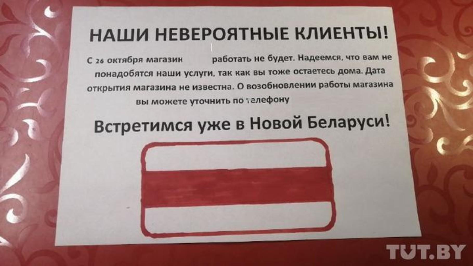 Magazin novaya belarus