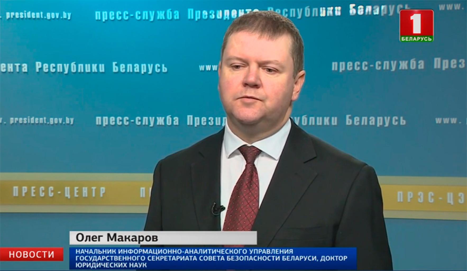 Oleg makarov belorusskiy institut strategicheskikh issledovaniy