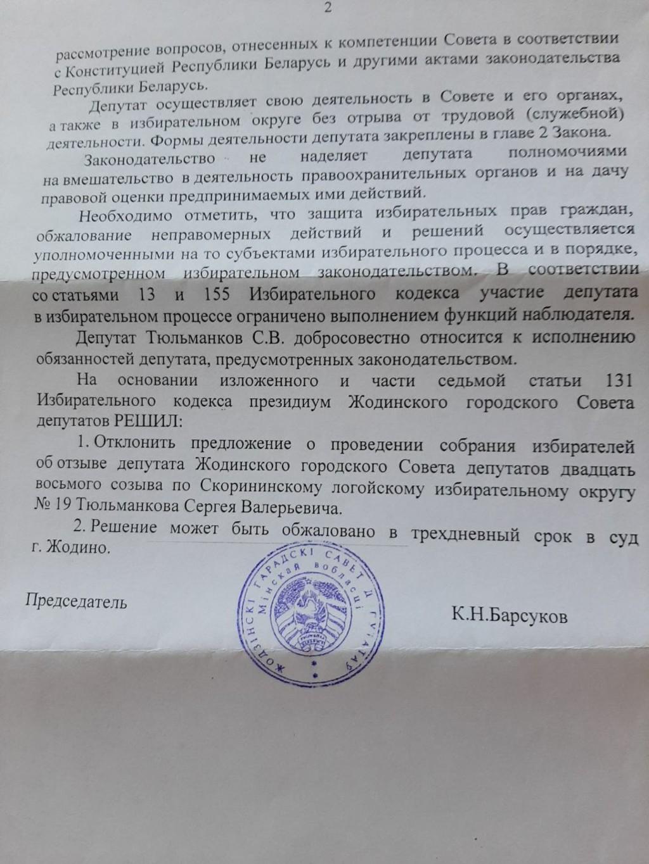 Otzyv2