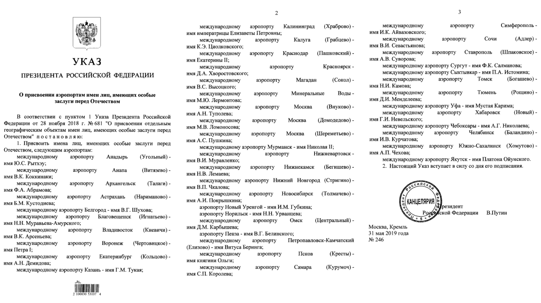 Документ взят с сайта: pravo.gov.ru