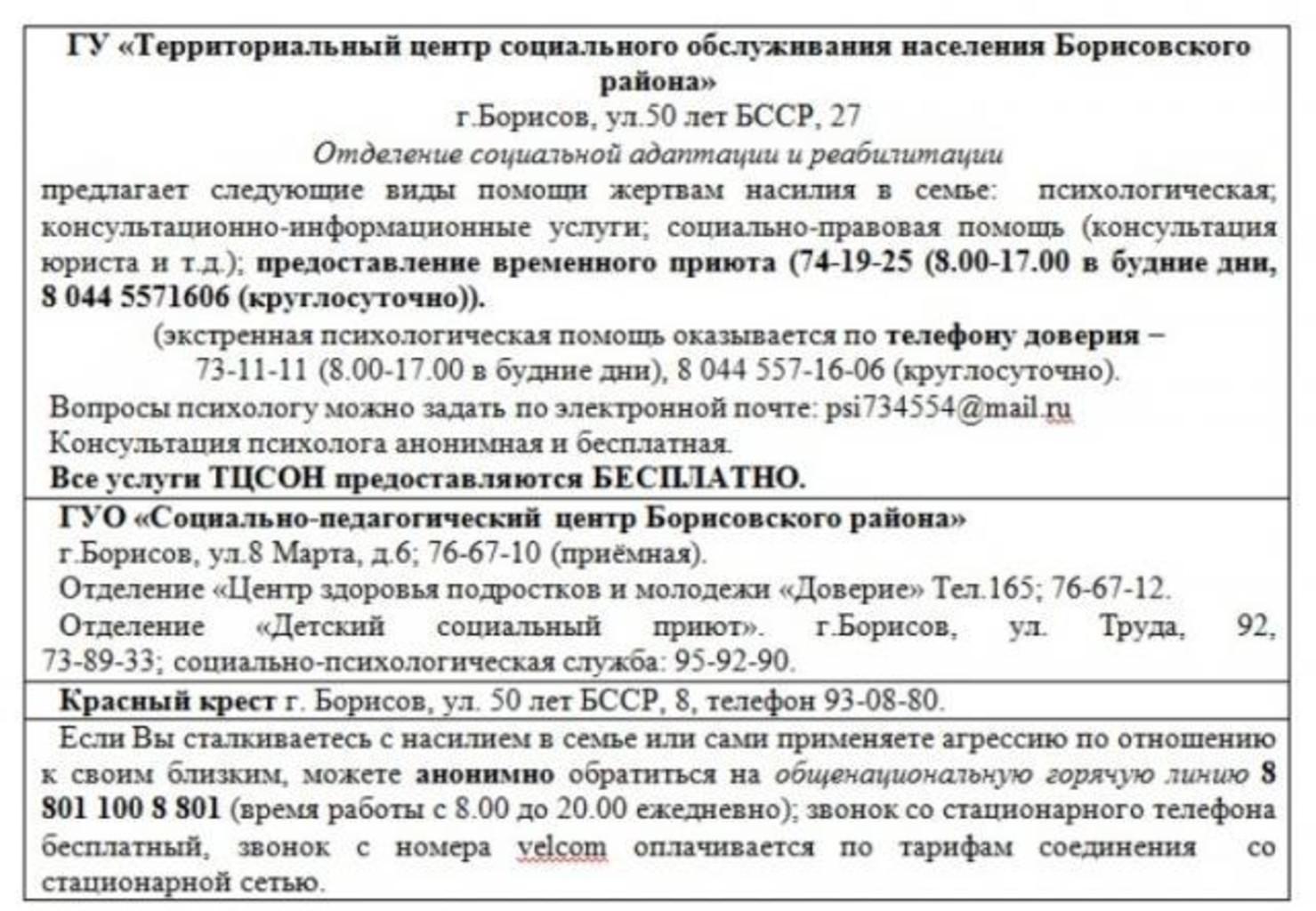 S 1 po 20 marta sluzhbi borisov 640x0 mc