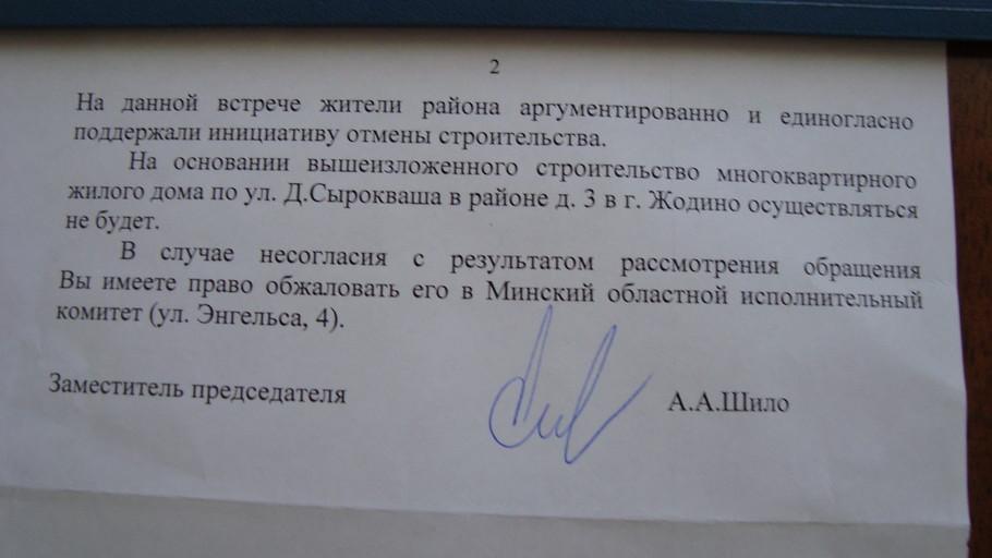 Улицу Сырокваша отстояли