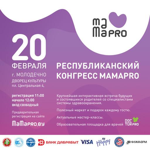 Mamapro congress insta isx fin last jpg