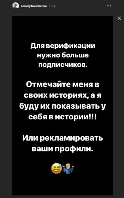 Instagram nikolaya lukashenko 3