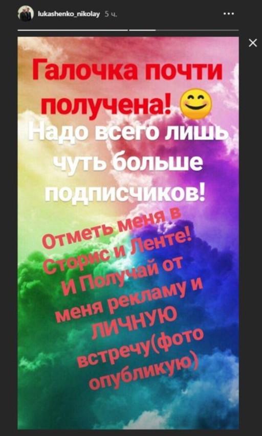 Instagram nikolaya lukashenko 6
