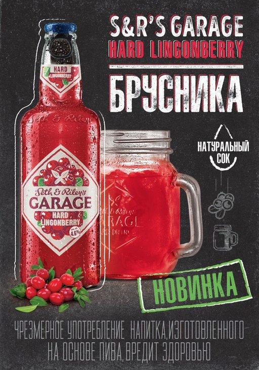 Garage hard lingonberry drink