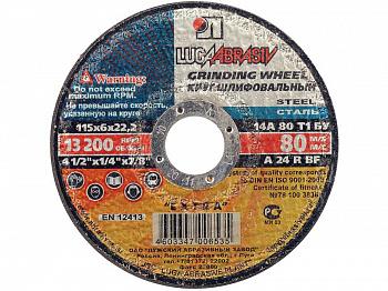 Круг шлифовальный по металлу Луга-Абразив 115x6.0x22