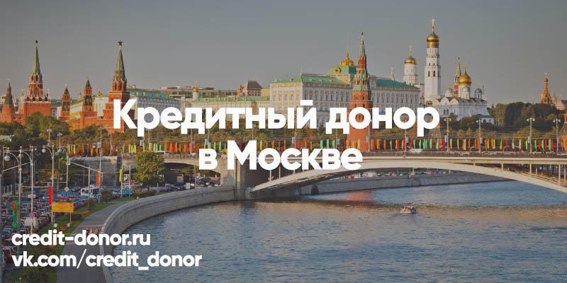 кредитное донорство в москве