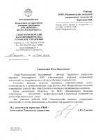 Азово-Черноморский бассейновый филиал Таманское управление