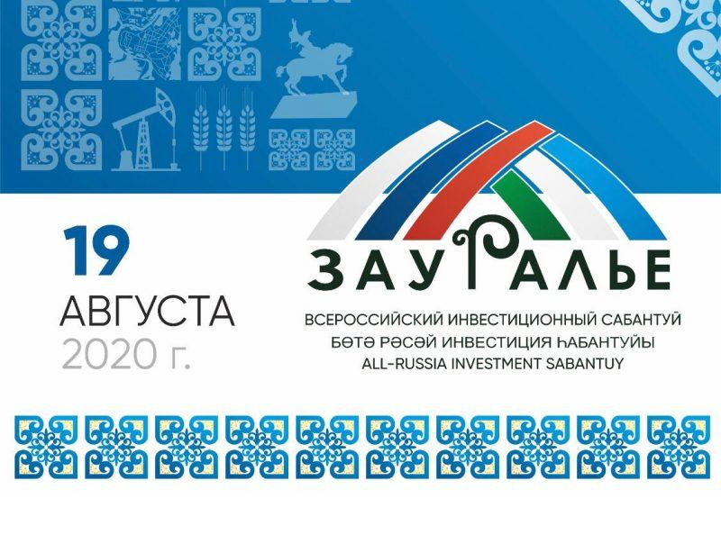 Тренд-футуролог Игорь Сюч станет гостем Всероссийского инвестиционного форума «Зауралье-2020»
