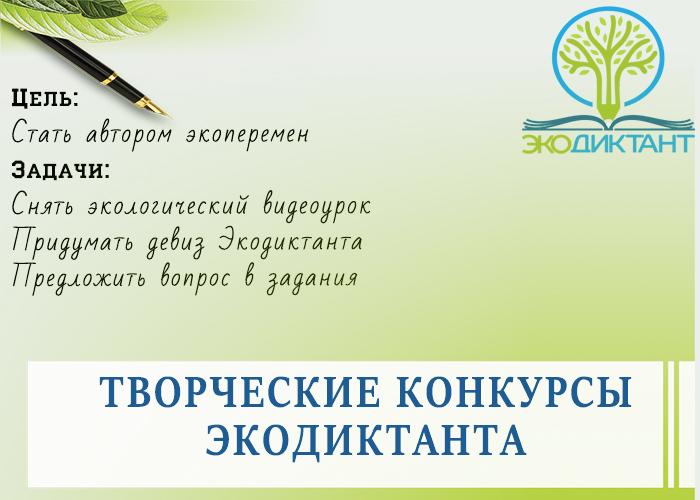 Оргкомитет Экодиктанта приглашает к участию в трех творческих конкурсах