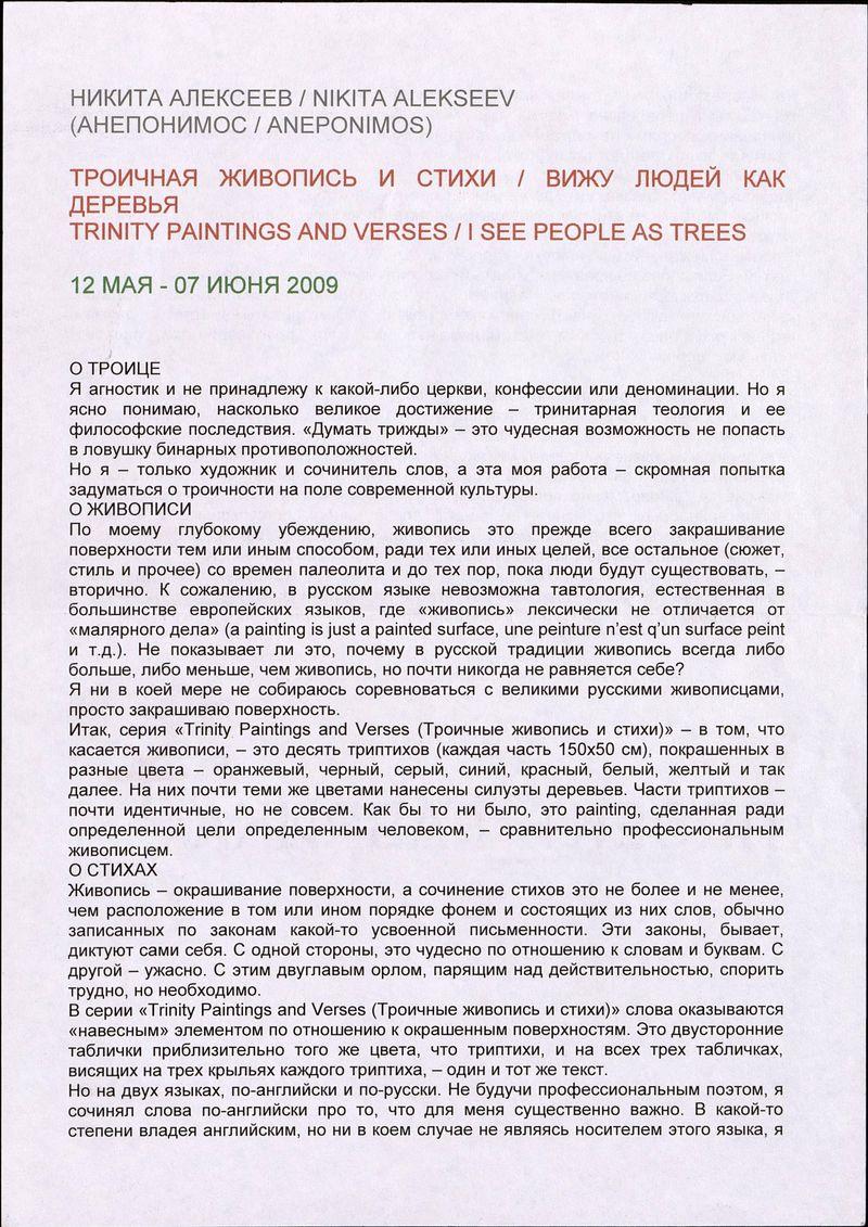 Экспликация к выставке Никиты Алексеева «Троичная живопись и стихи/ Вижу людей как деревья»