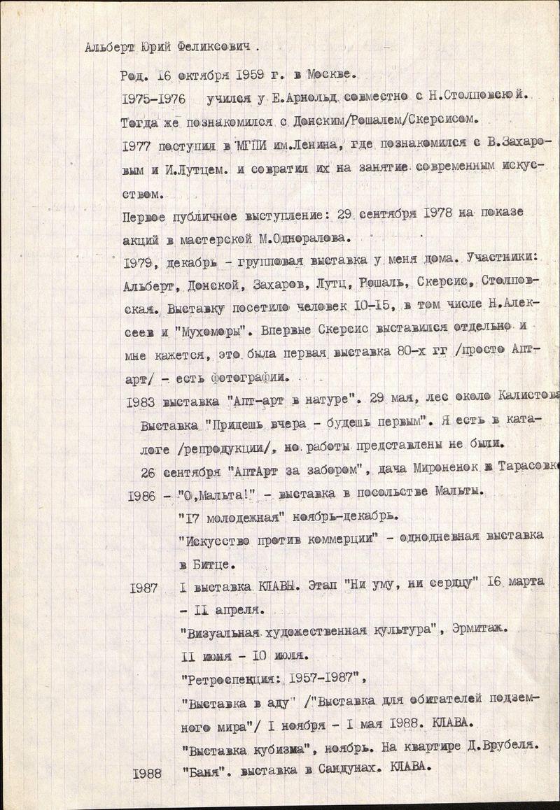 Биографические сведения Юрия Альберта