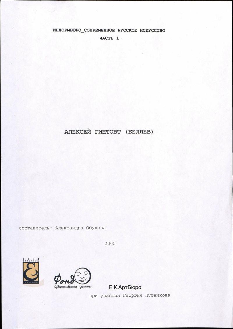 Биография Алексея Беляева-Гинтовта