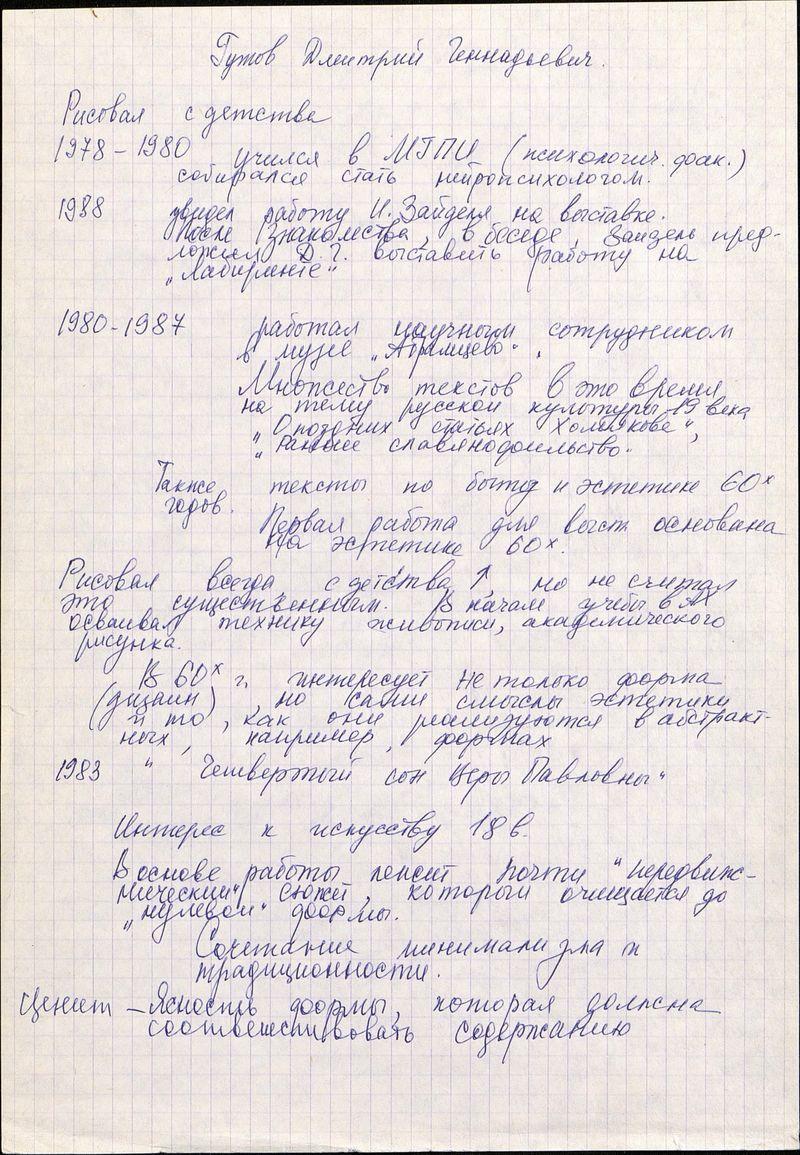 Биографические сведения Дмитрия Гутова