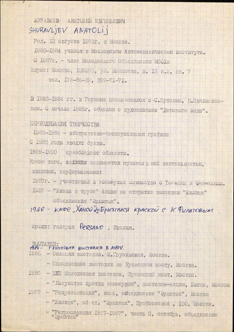 Биография Анатолия Журавлёва