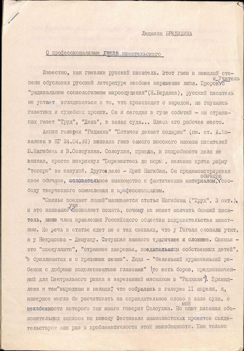 Текст Людмилы Бредихиной «О профессионализме гнева писательского»