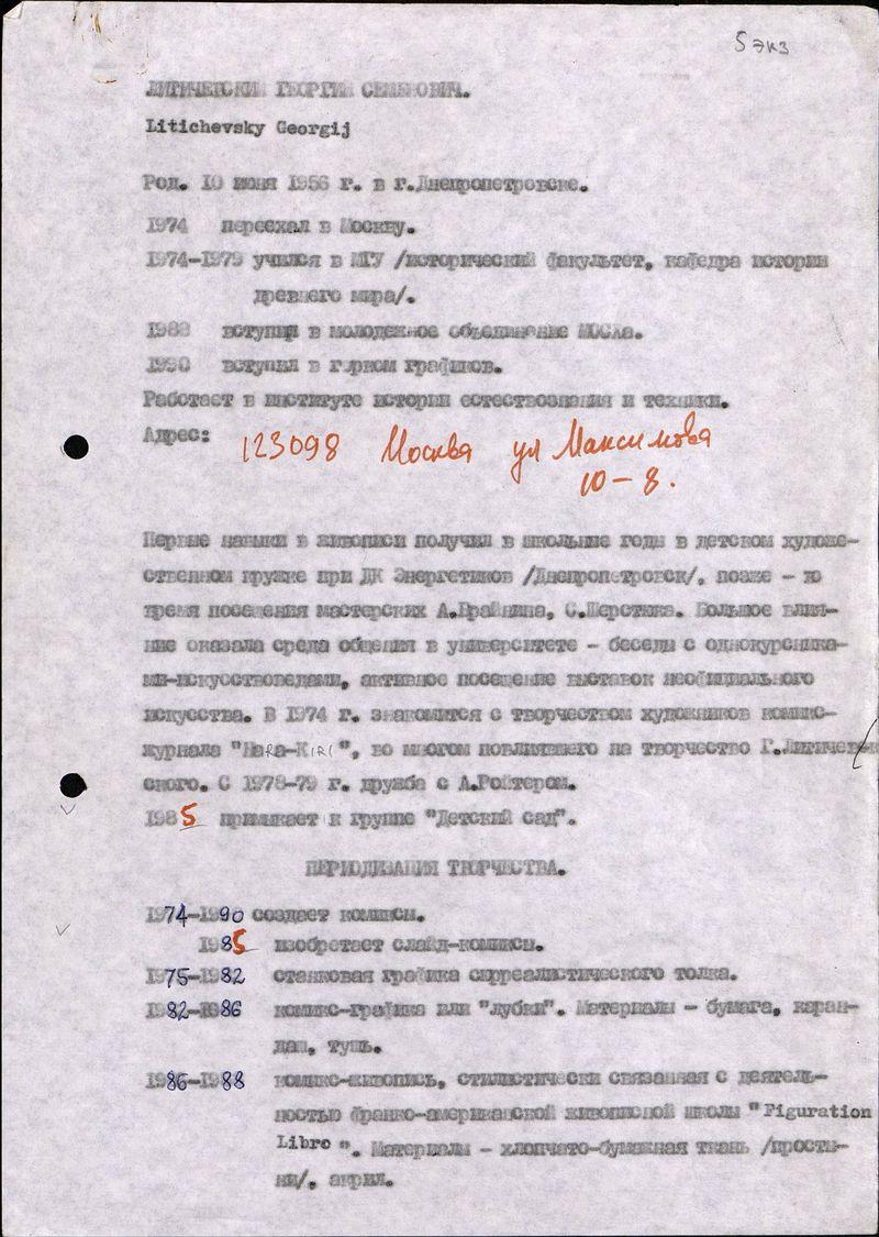 Биографические сведения Георгия Литичевского