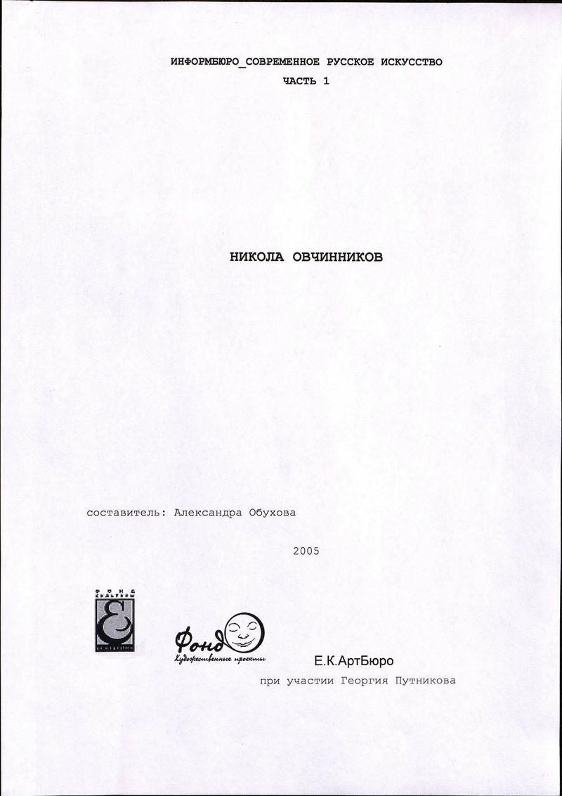 Биография Николы Овчинникова