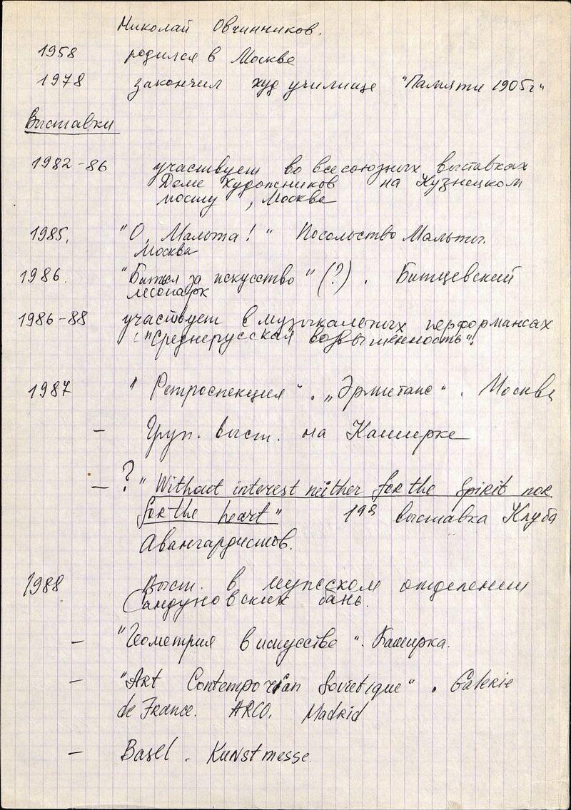 Биографические сведения Николы Овчинникова