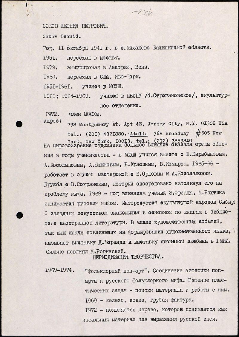 Биография Леонида Сокова