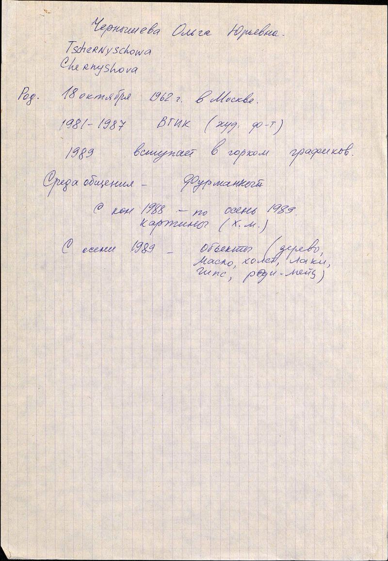 Биографические сведения Ольги Чернышёвой, черновик