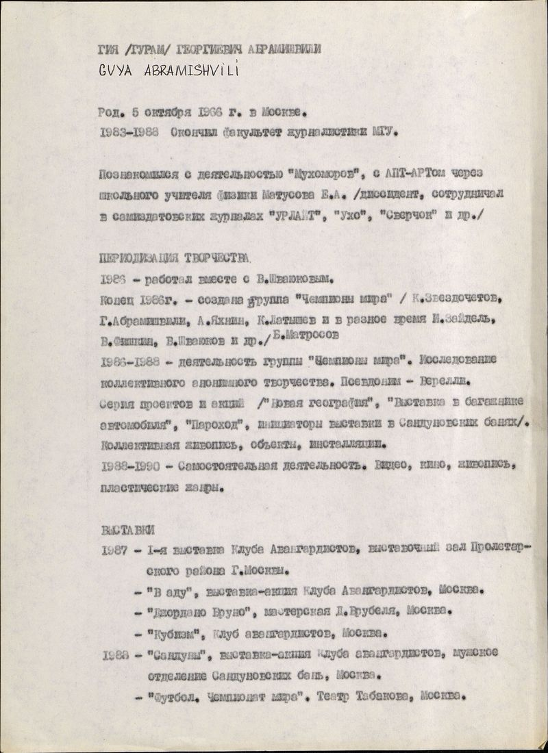 Биография Гии Абрамишвили
