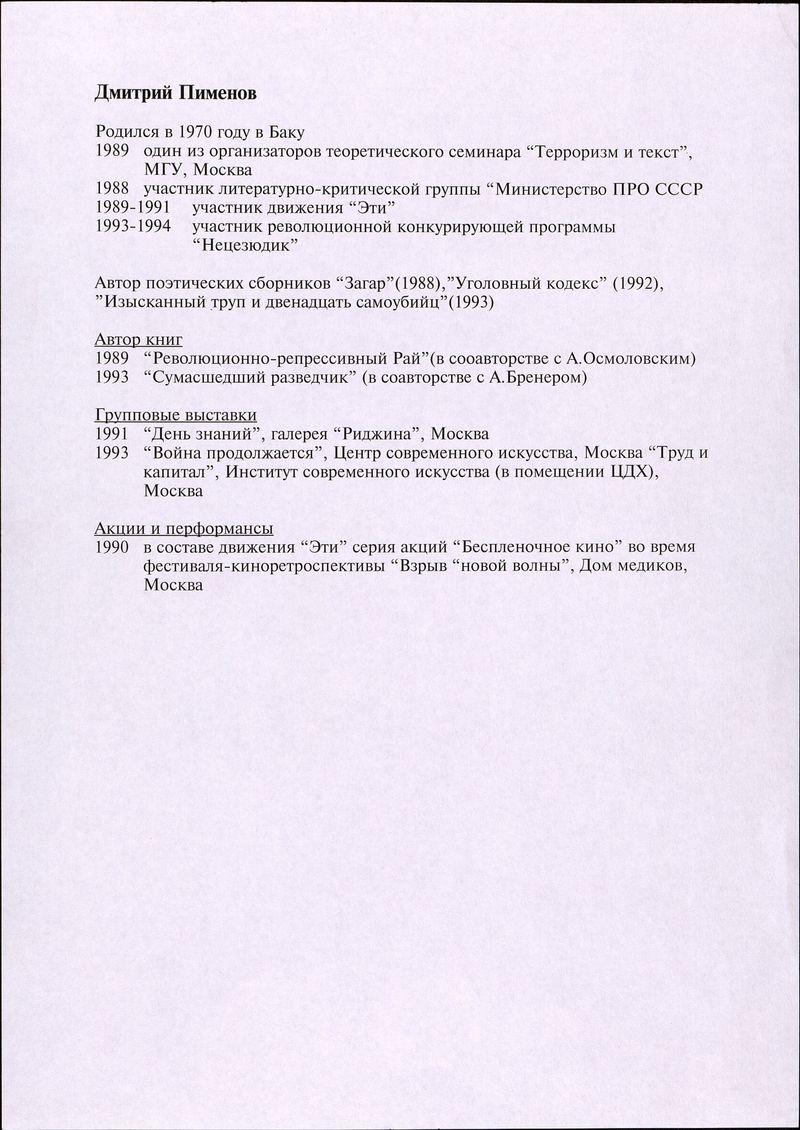 Биографические сведения Дмитрия Пименова