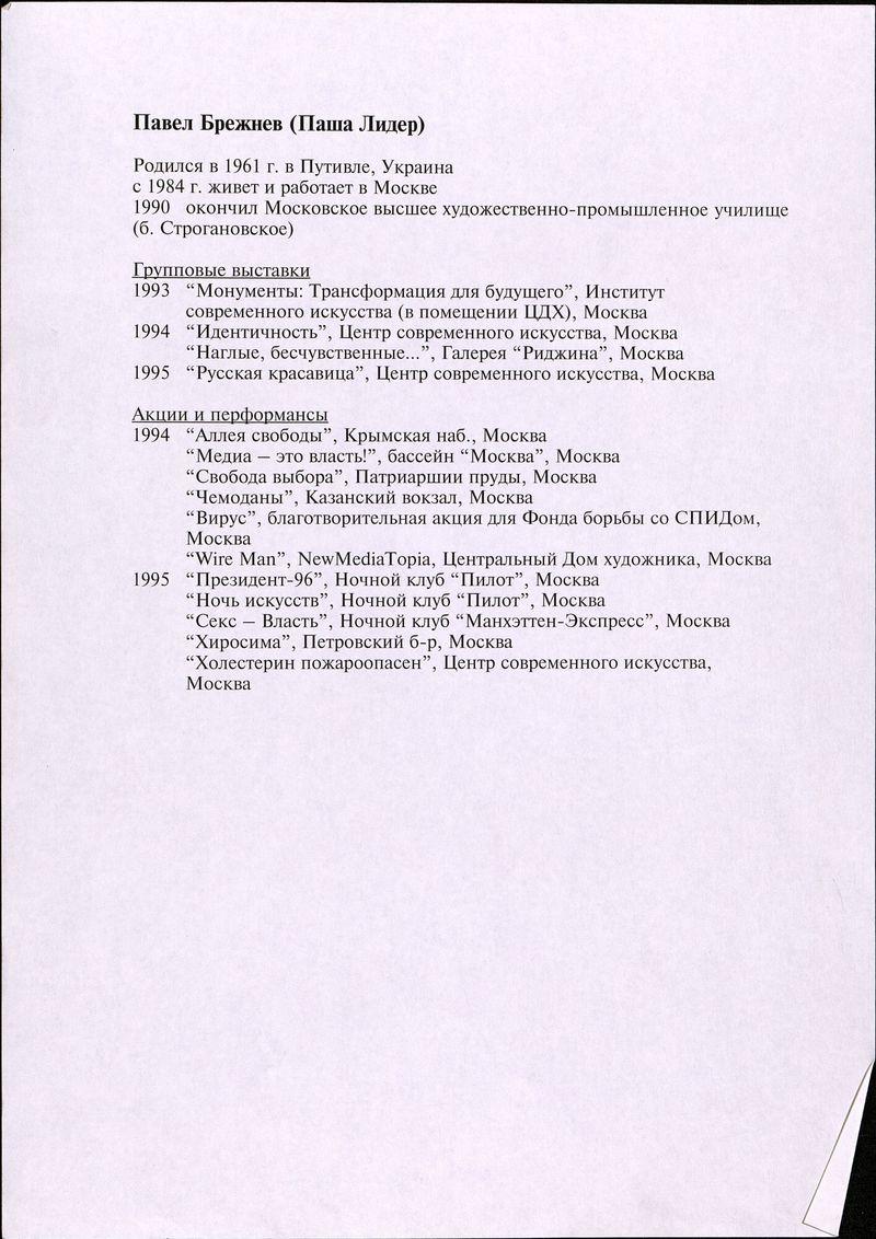 Биографические сведения Павла Брежнева