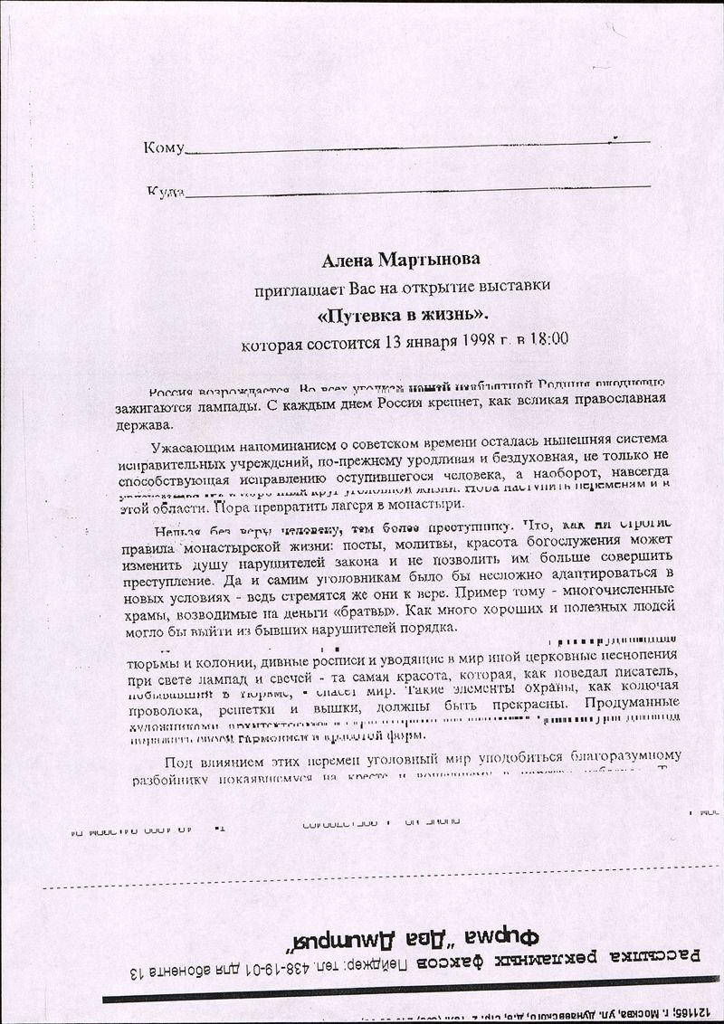 Текст пригласительного билета выставки Алёны Мартыновой «Путёвка в жизнь»