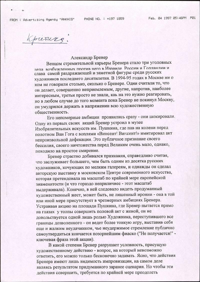 Статья Натальи Тамручи об Александре Бренере