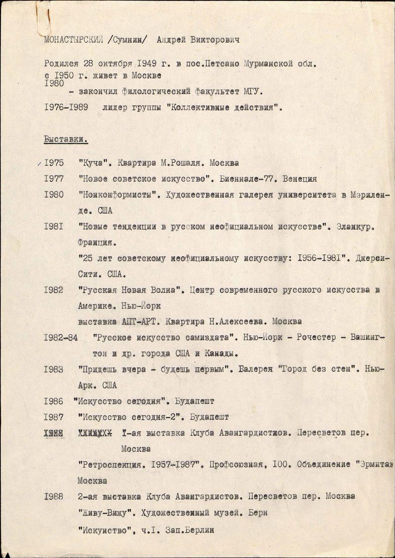 Биографические сведения Андрея Монастырского