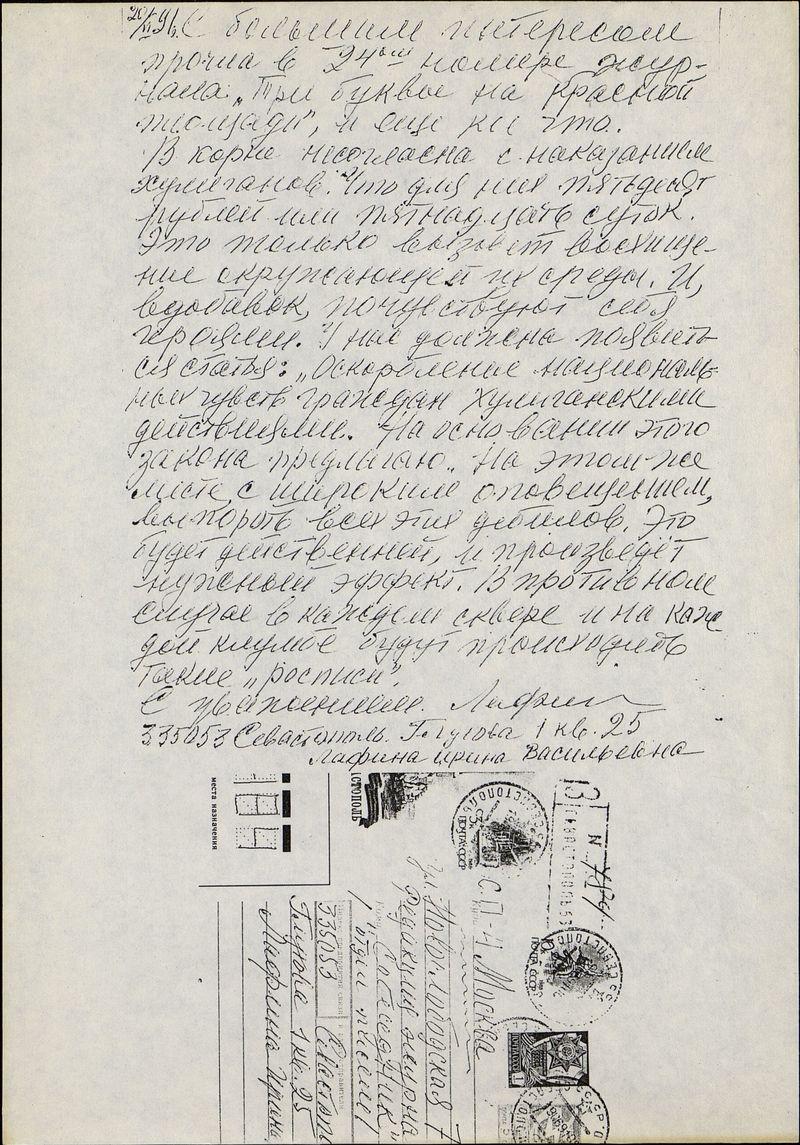 Письмо в редакцию журнала «Собеседник» об акции «Э.Т.И.— текст»