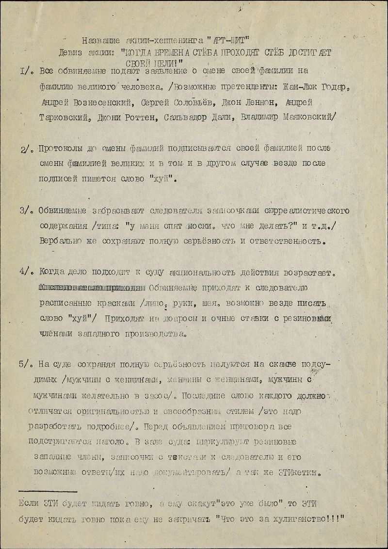 Сценарий акции «Арт-щит»