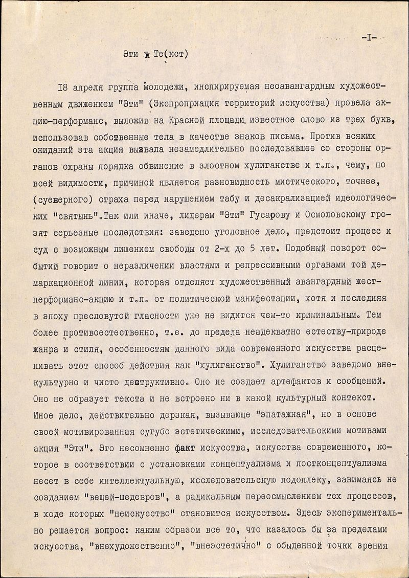 Текст Сергея Кускова «Эти и Те(кст)»